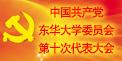 东华大学第十次党代会专题网