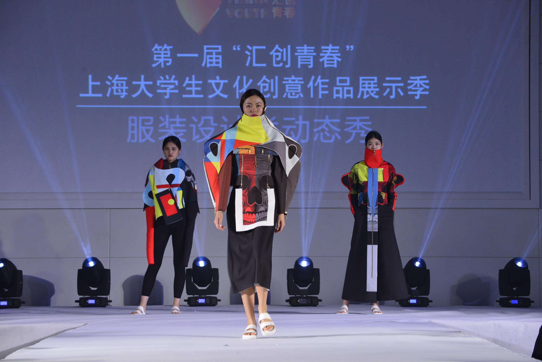 """上海市首届""""汇创青春""""服装设计类活动在我校开幕"""