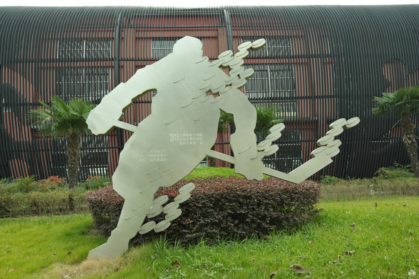 东华大学松江校区体育馆雕塑群