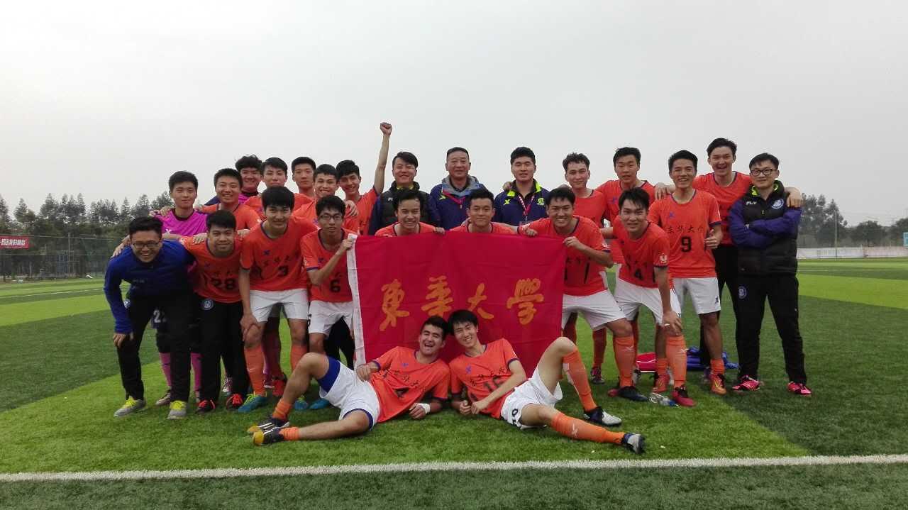 东华大学校园组足球队挺近全国赛