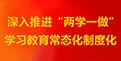东华大学2017年度党建主题活动