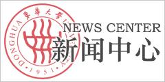东华大学新闻中心
