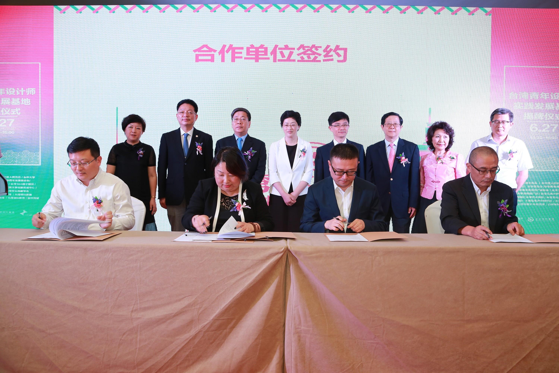 刘春红副校长应邀出席台湾青年设计师实践发展基地