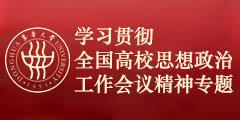 ca88亚洲城网页版_学习贯彻全国高校思想政治工作会议精神专题网