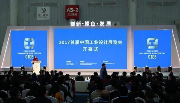 服装与艺术设计学院校企合作成果亮相首届中国工业设计展览会