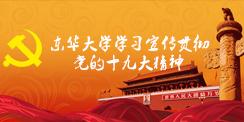 东华大学学习宣传贯彻党的十九大精神专题