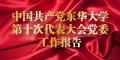 亚洲城CA88唯一官网【注册送888】_第十次党代会报告
