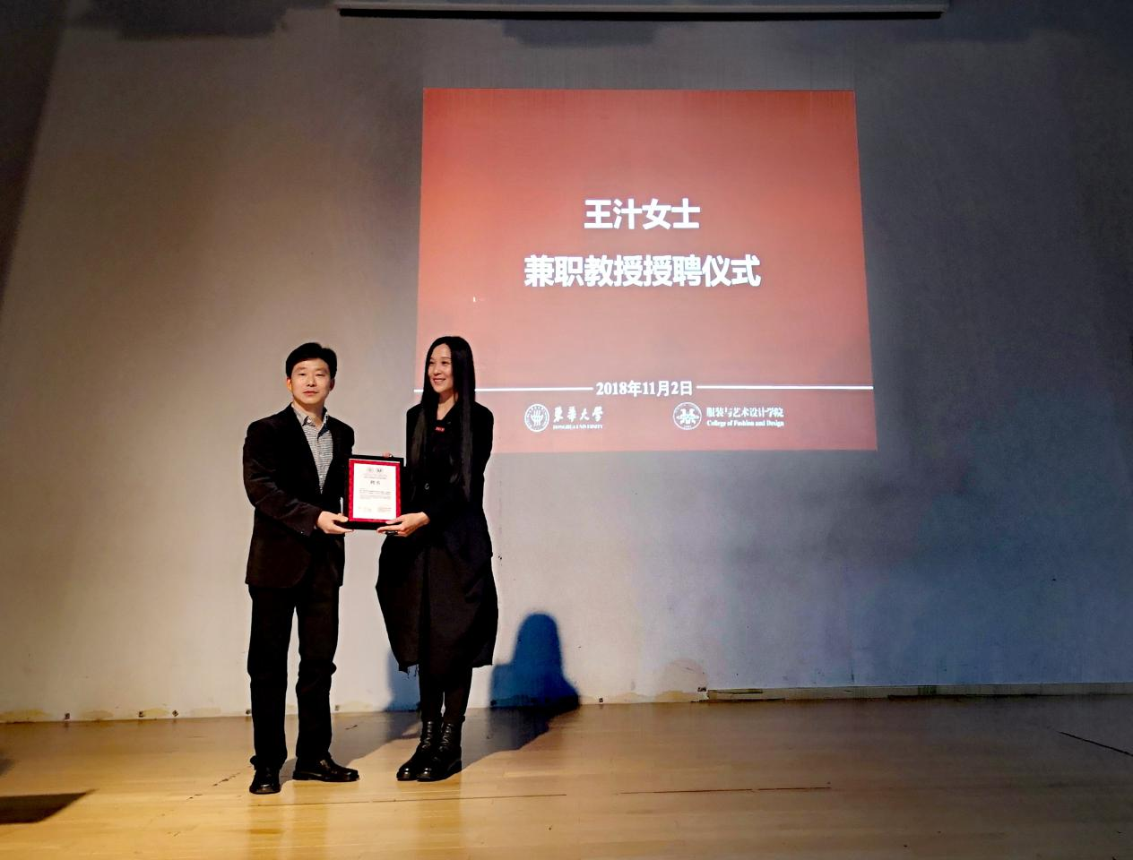 著名服装设计师王汁受聘为我校服装与艺术设计学院